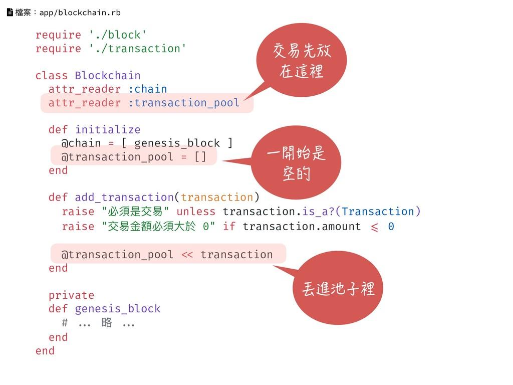 require './block' require './transaction' class...
