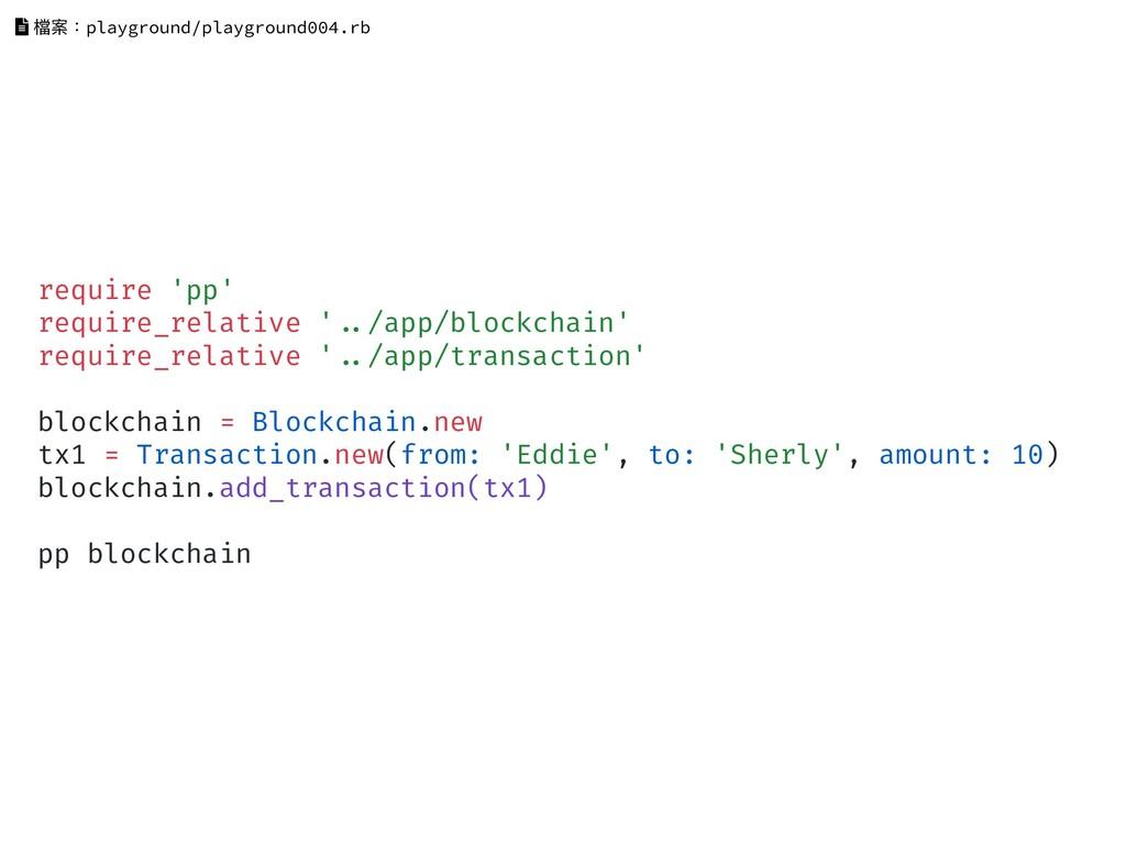 require 'pp' require_relative '!../app/blockcha...