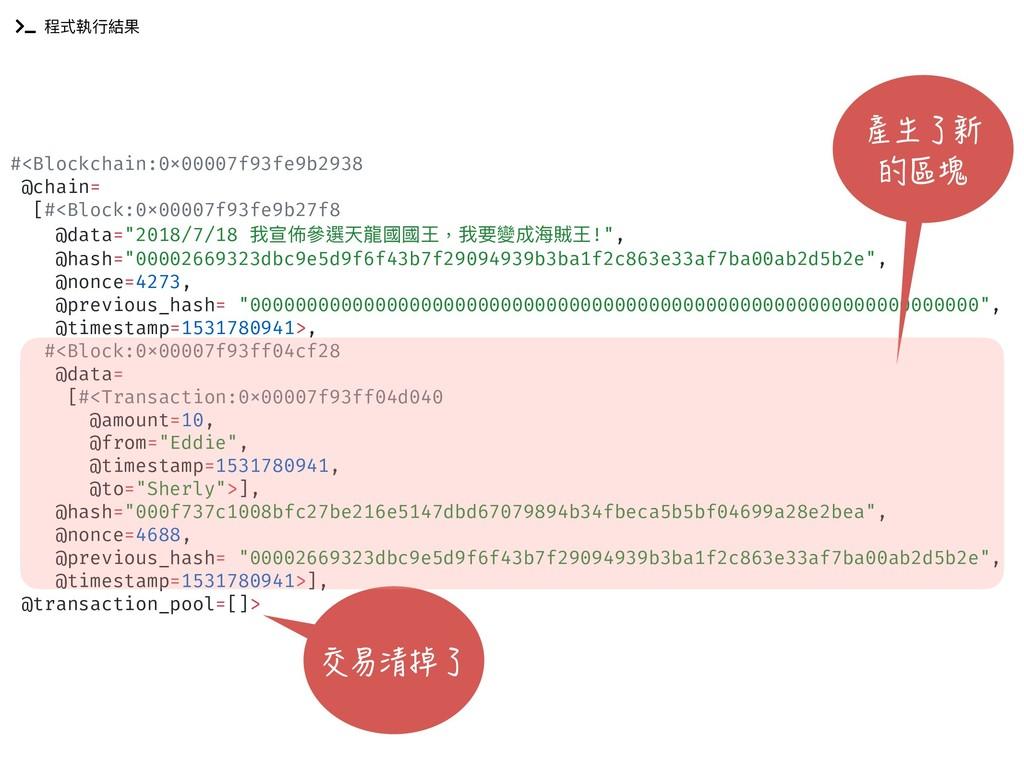 程式執⾏行行結果 #<Blockchain:0x00007f93fe9b2938 @chain...