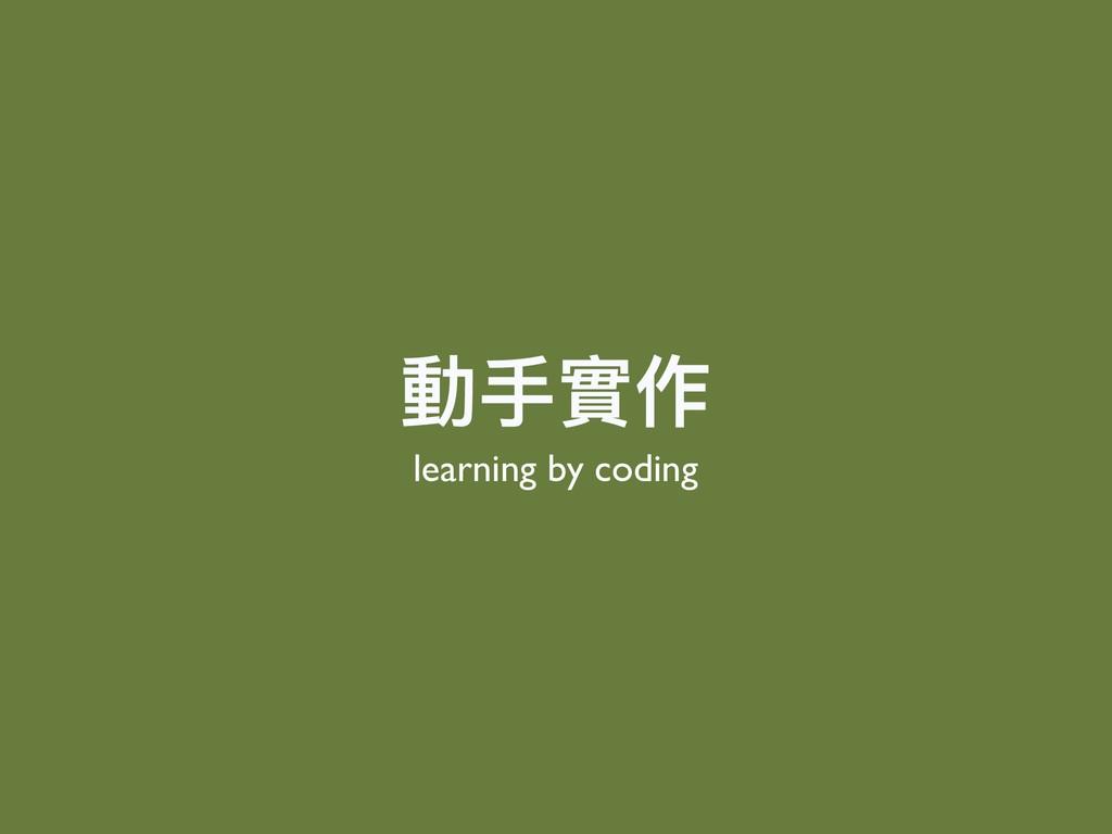 動⼿手實作 learning by coding