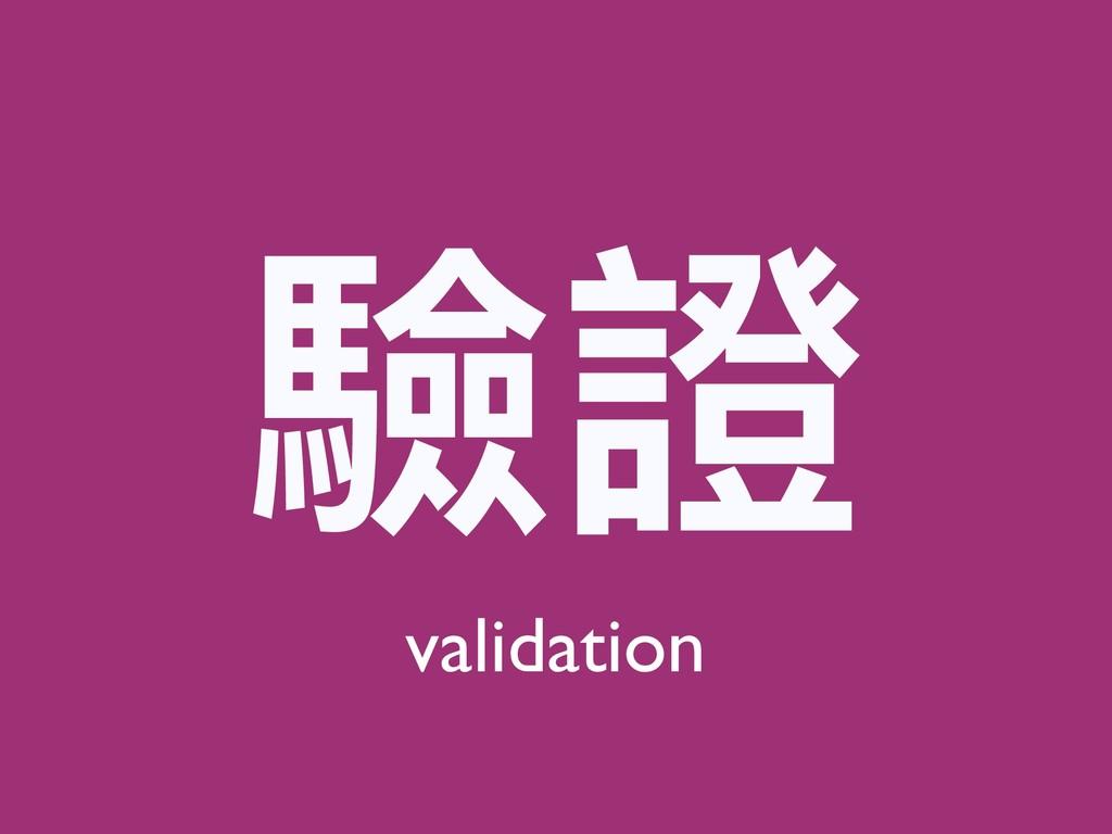 驗證 validation