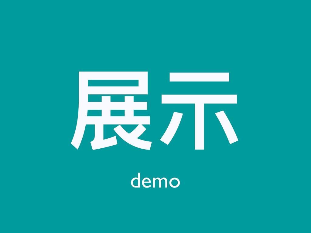 展⽰示 demo