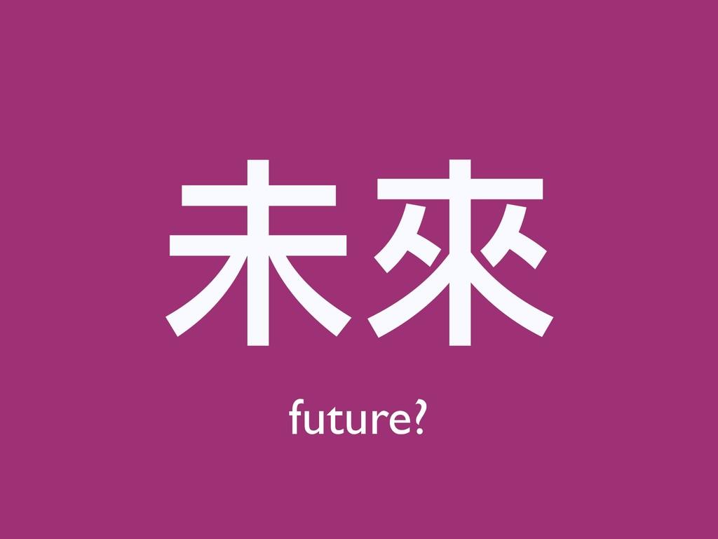 未來來 future?