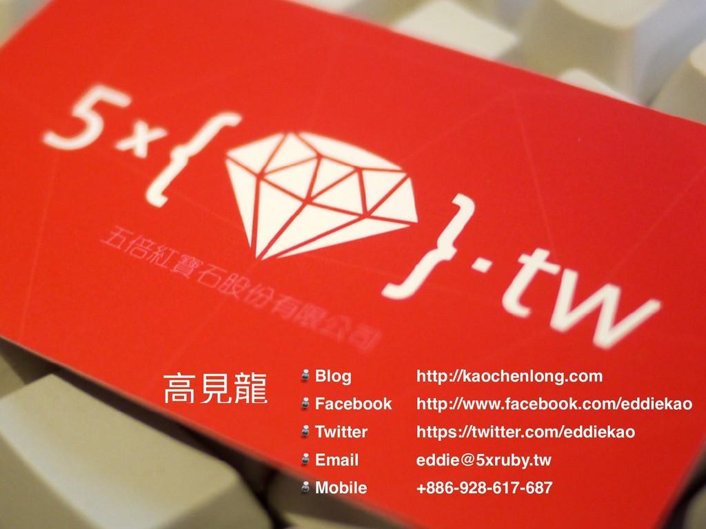 ⾼高⾒見見龍 Blog Facebook Twitter Email Mobile http:...