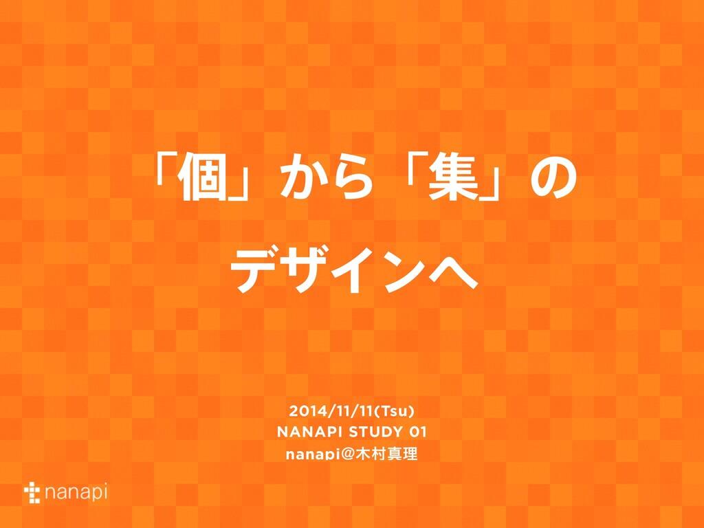 ʮݸʯ͔Βʮूʯͷ σβΠϯ 2014/11/11(Tsu) NANAPI STUDY 0...
