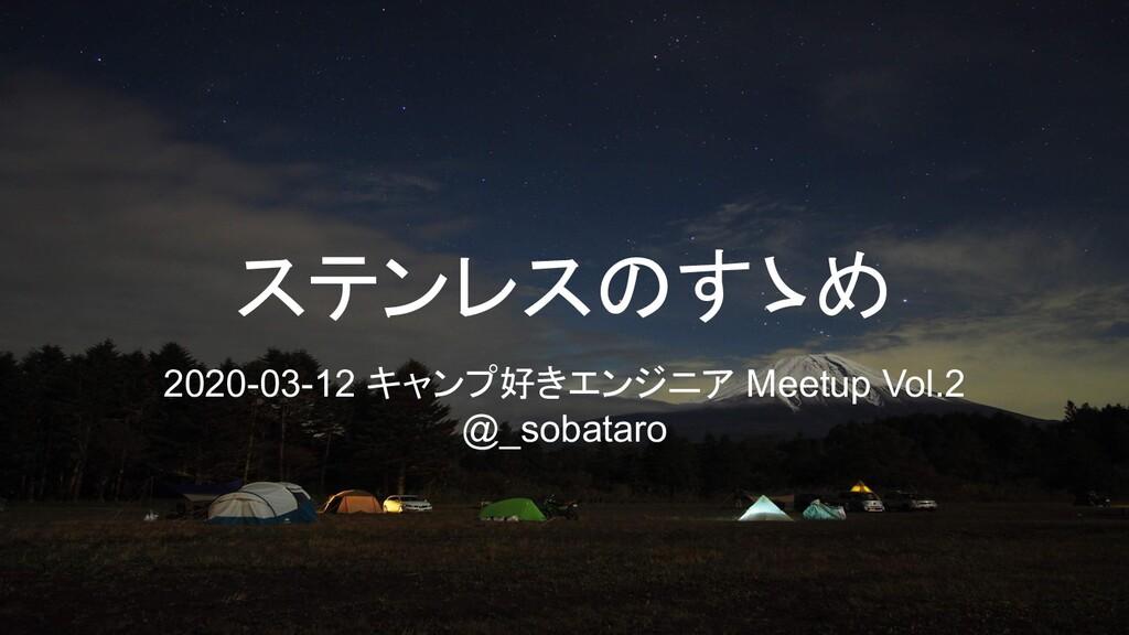 ステンレスのすゝめ 2020-03-12 キャンプ好きエンジニア Meetup Vol.2 @...