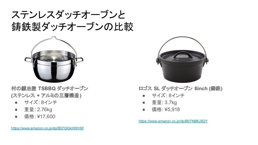 ロゴス SL ダッチオーブン 8inch (鋳鉄) ● サイズ: 8インチ ● 重量: 3.7...