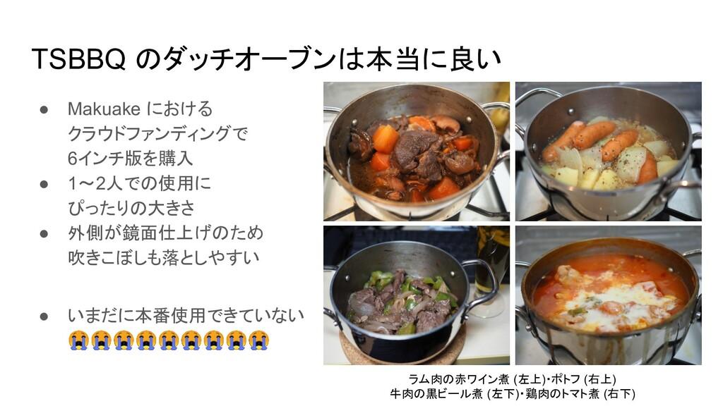 TSBBQ のダッチオーブンは本当に良い ● Makuake における クラウドファンディング...