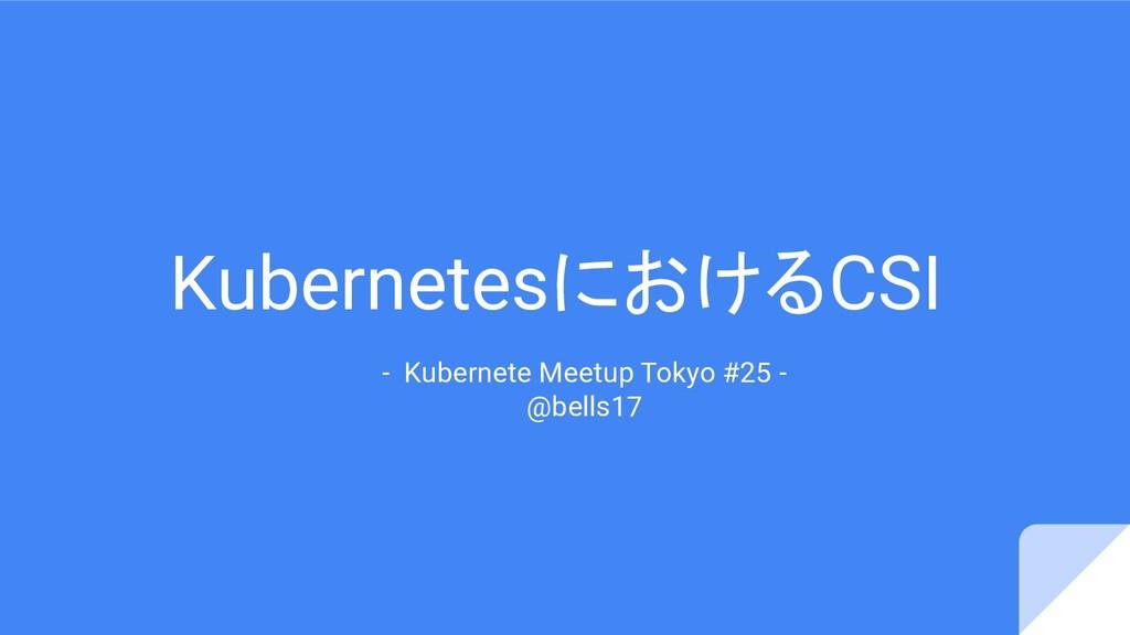 KubernetesにおけるCSI - Kubernete Meetup Tokyo #25 ...