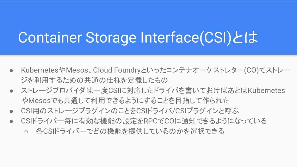 Container Storage Interface(CSI)とは ● Kubernetes...