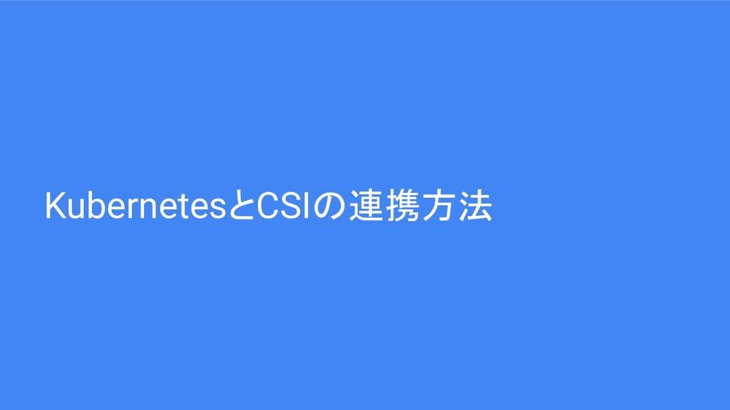 KubernetesとCSIの連携方法