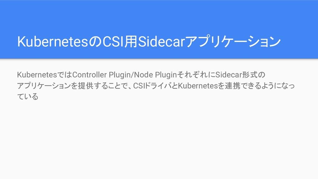 KubernetesのCSI用Sidecarアプリケーション KubernetesではCont...