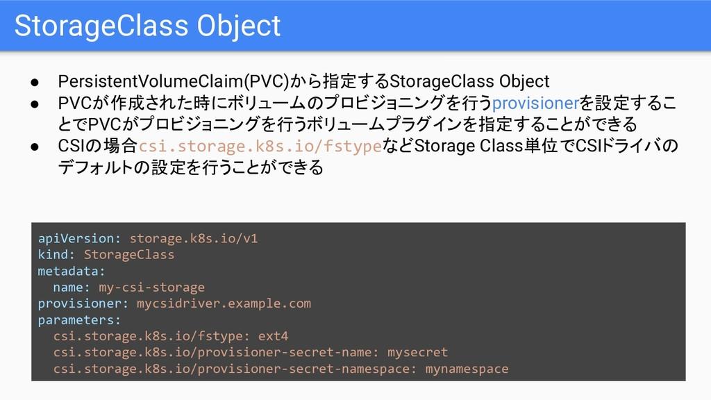 StorageClass Object ● PersistentVolumeClaim(PVC...
