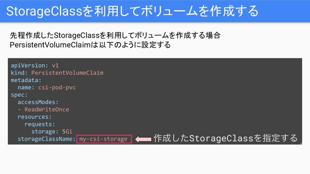 StorageClassを利用してボリュームを作成する 先程作成したStorageClassを...