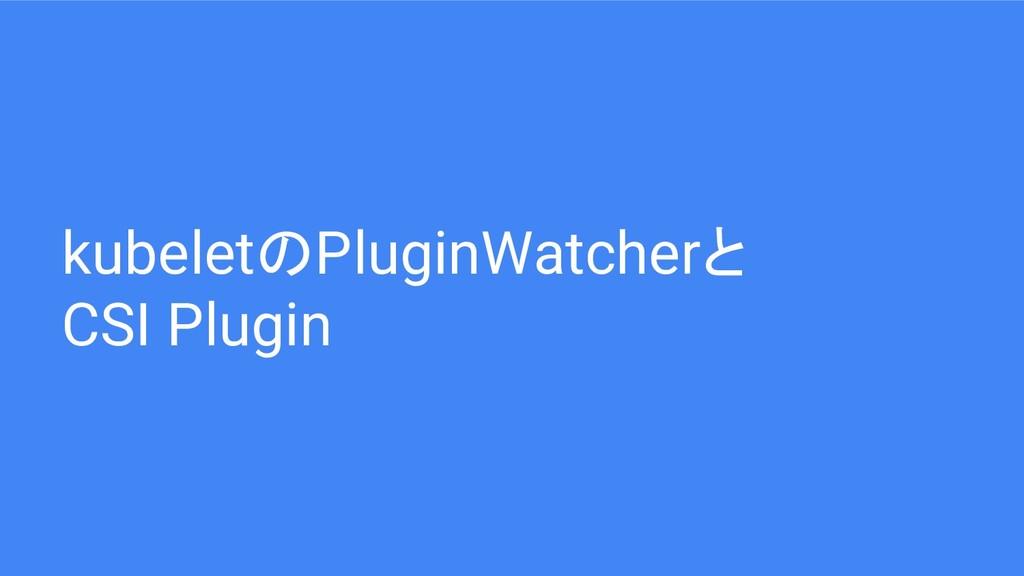 kubeletのPluginWatcherと CSI Plugin