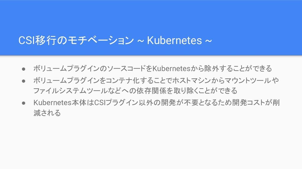 ● ボリュームプラグインのソースコードをKubernetesから除外することができる ● ボリ...