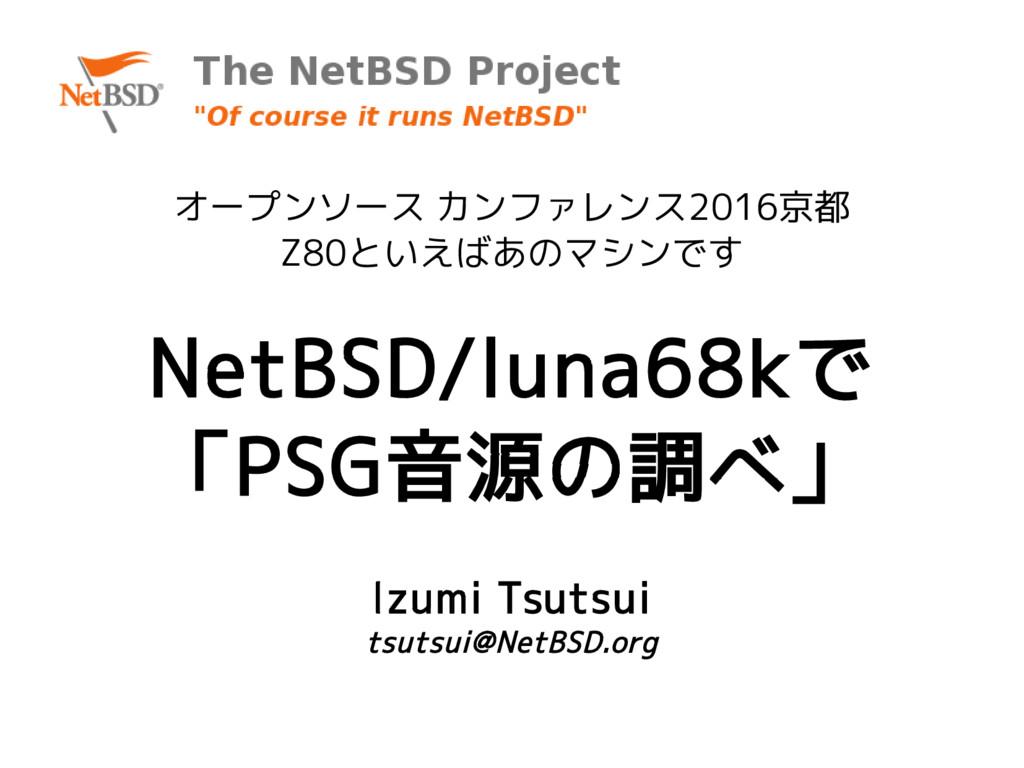 NetBSD/luna68kで 「PSG音源の調べ」 オープンソース カンファレンス2016京...