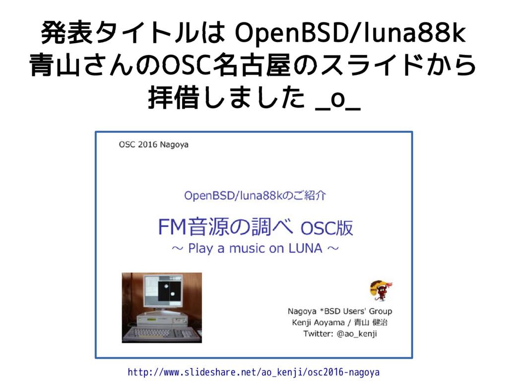 発表タイトルは OpenBSD/luna88k 青山さんのOSC名古屋のスライドから 拝借しま...