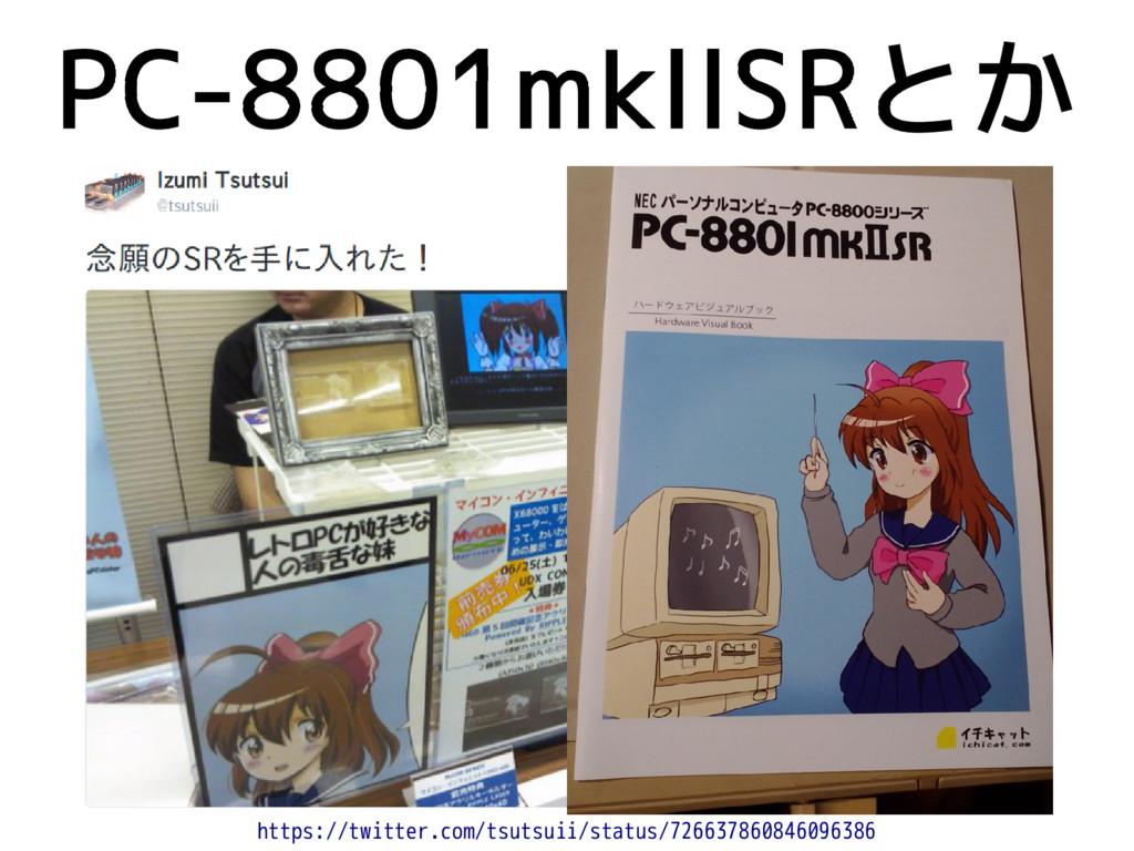 PC-8801mkIISRとか https://twitter.com/tsutsuii/st...