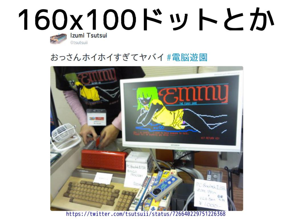 160x100ドットとか https://twitter.com/tsutsuii/statu...
