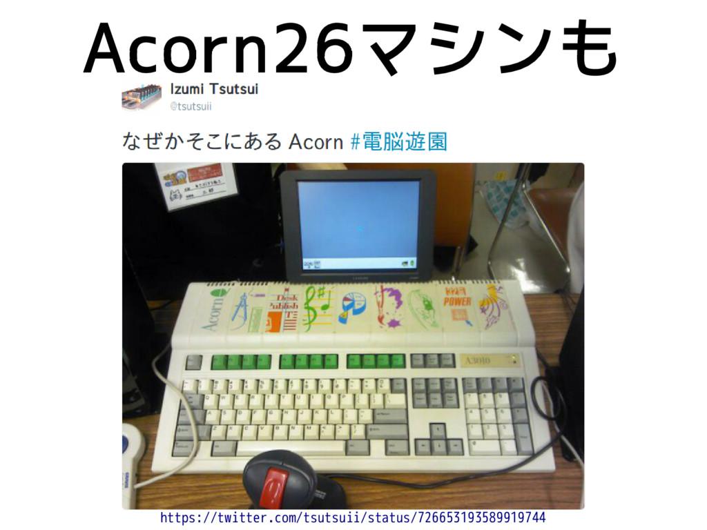 Acorn26マシンも https://twitter.com/tsutsuii/status...