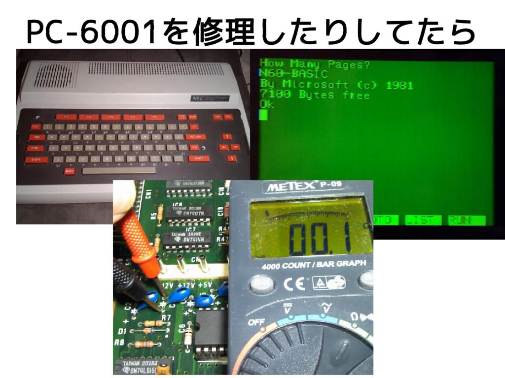 PC-6001を修理したりしてたら