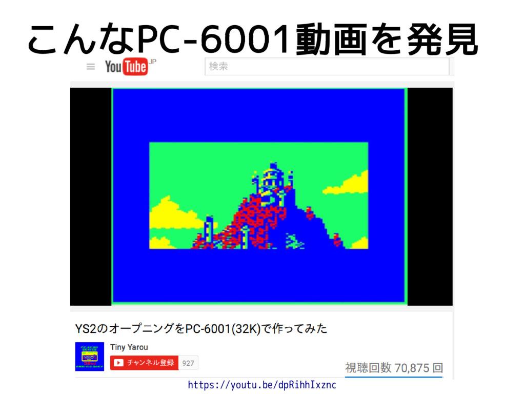 こんなPC-6001動画を発見 https://youtu.be/dpRihhIxznc