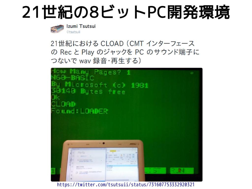 21世紀の8ビットPC開発環境 https://twitter.com/tsutsuii/st...