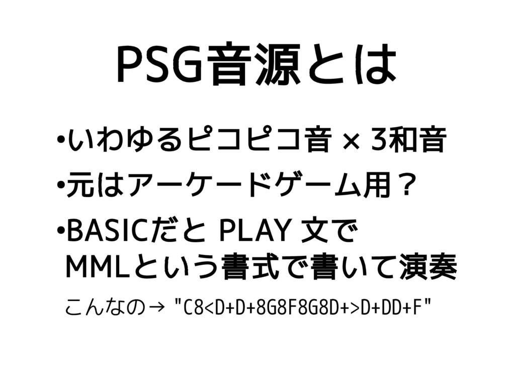 PSG音源とは ● いわゆるピコピコ音 × 3和音 ● 元はアーケードゲーム用? ● BASI...