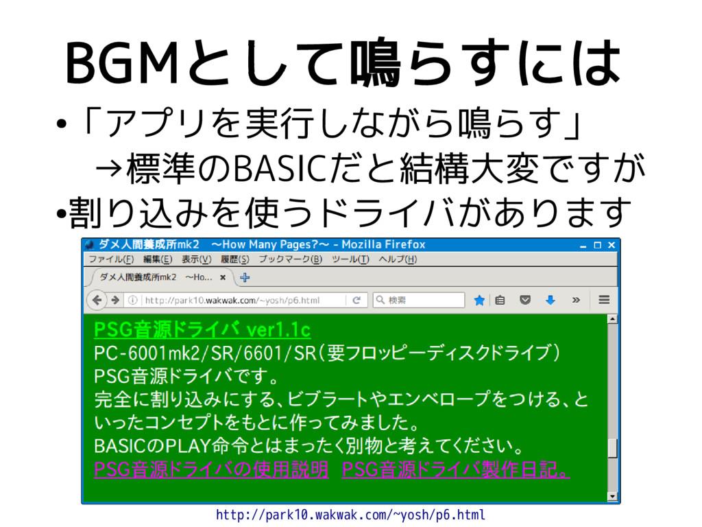● 「アプリを実行しながら鳴らす」  →標準のBASICだと結構大変ですが ● 割り込みを使う...