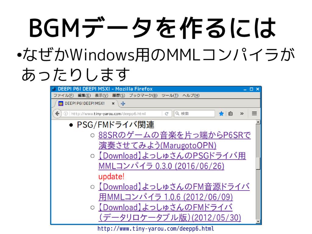 ● なぜかWindows用のMMLコンパイラが あったりします BGMデータを作るには htt...