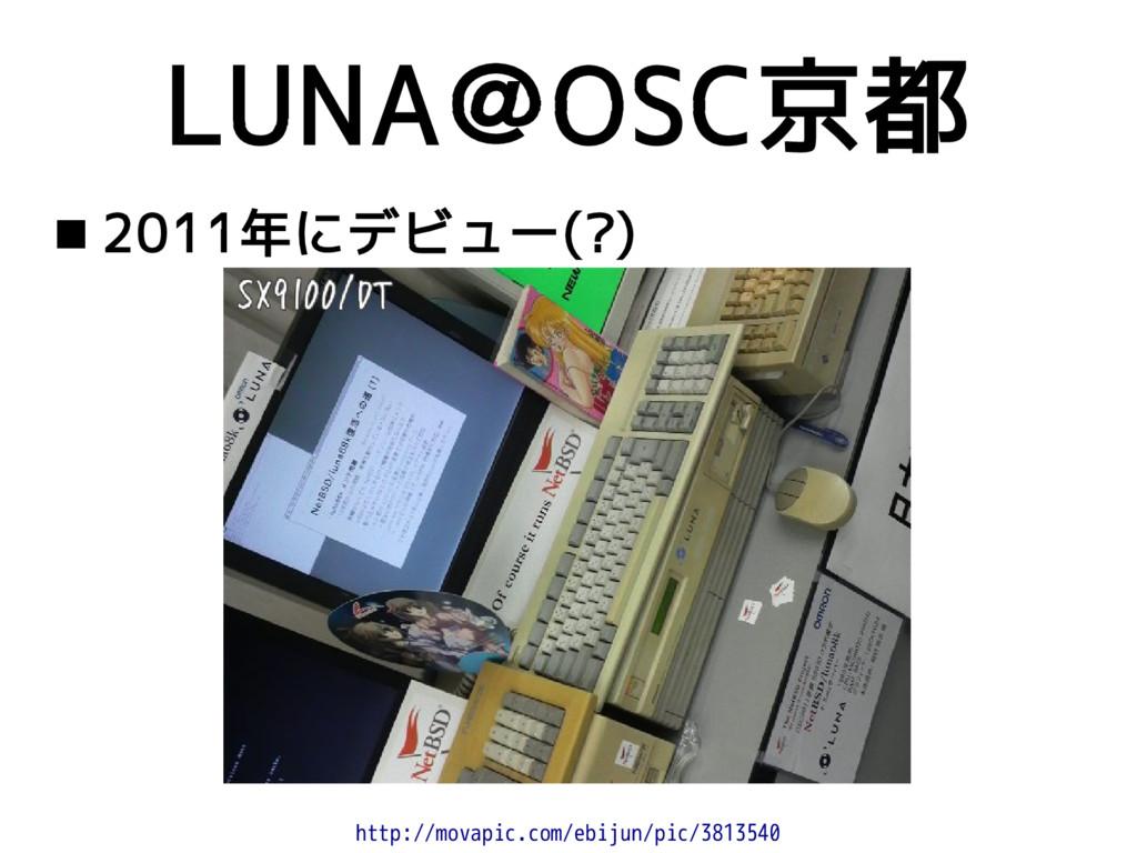 LUNA@OSC京都  2011年にデビュー(?) http://movapic.com/e...