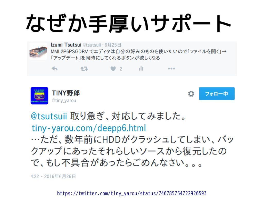 なぜか手厚いサポート https://twitter.com/tiny_yarou/statu...