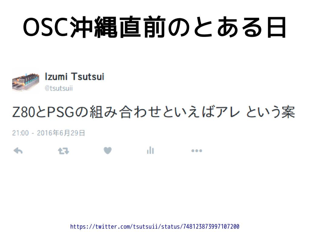 OSC沖縄直前のとある日 https://twitter.com/tsutsuii/statu...