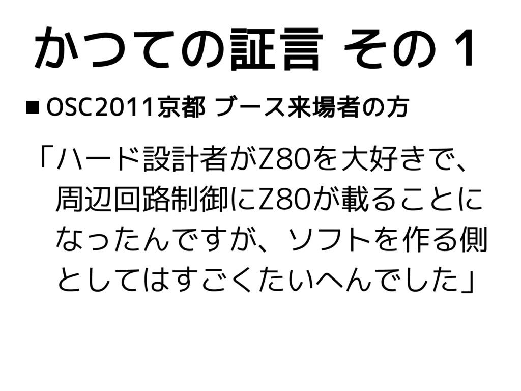 かつての証言 その1  OSC2011京都 ブース来場者の方 「ハード設計者がZ80を大好き...