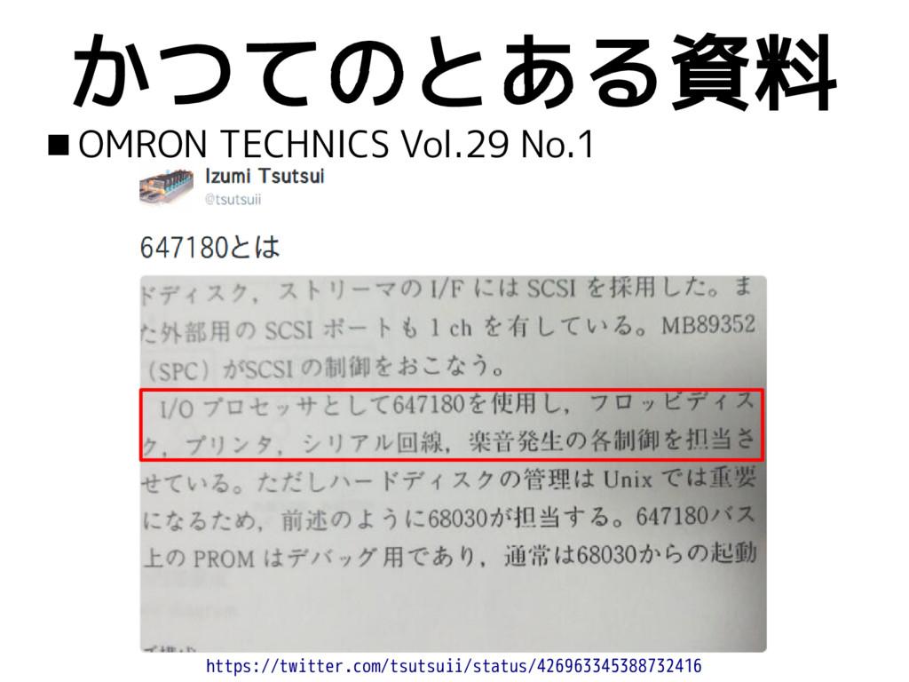 かつてのとある資料  OMRON TECHNICS Vol.29 No.1 https://...
