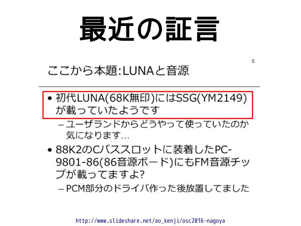 http://www.slideshare.net/ao_kenji/osc2016-nago...