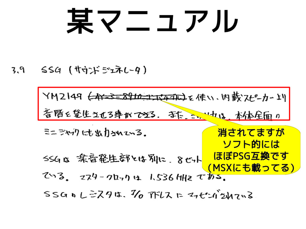 某マニュアル 消されてますが ソフト的には ほぼPSG互換です (MSXにも載ってる)