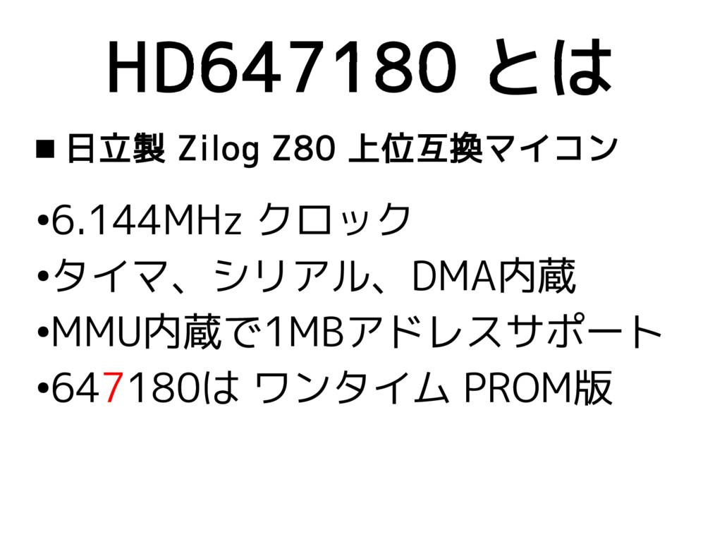 HD647180 とは  日立製 Zilog Z80 上位互換マイコン ● 6.144MHz...