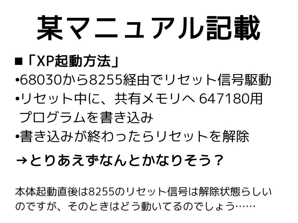某マニュアル記載 「XP起動方法」 ● 68030から8255経由でリセット信号駆動 ● リ...