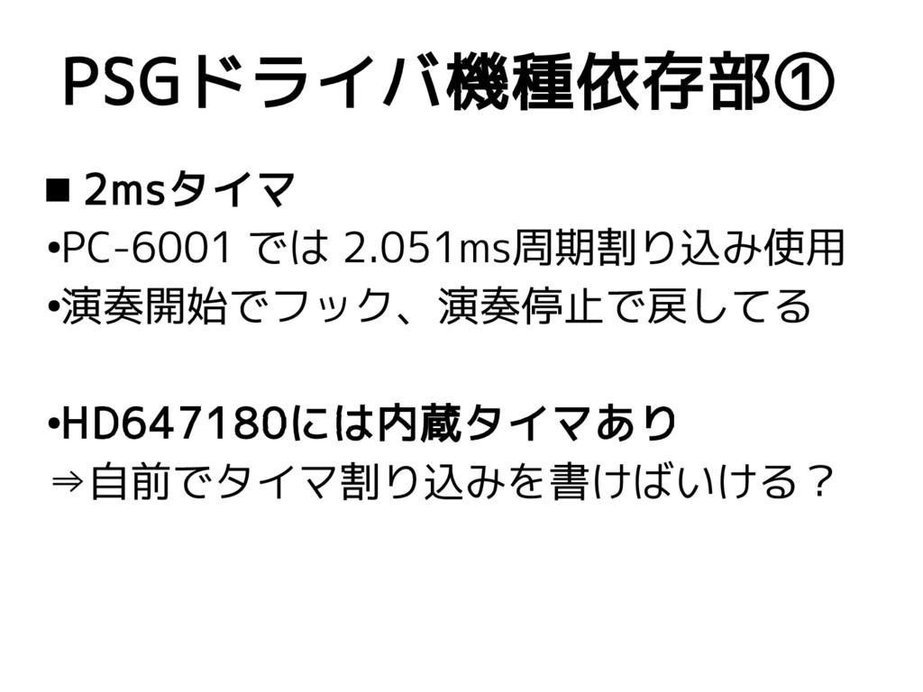  2msタイマ ● PC-6001 では 2.051ms周期割り込み使用 ● 演奏開始でフッ...