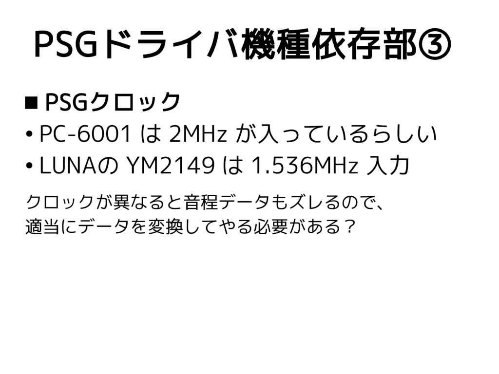  PSGクロック ● PC-6001 は 2MHz が入っているらしい ● LUNAの YM...