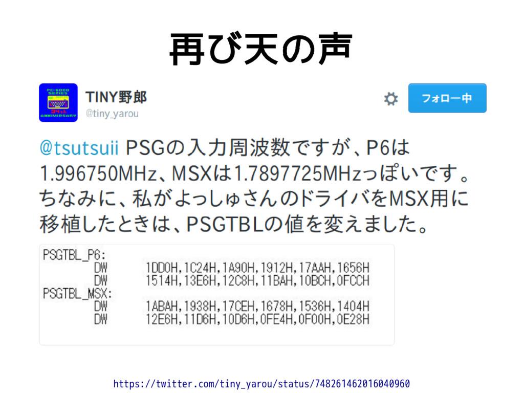 再び天の声 https://twitter.com/tiny_yarou/status/748...
