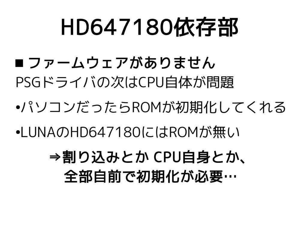  ファームウェアがありません PSGドライバの次はCPU自体が問題 ● パソコンだったらRO...