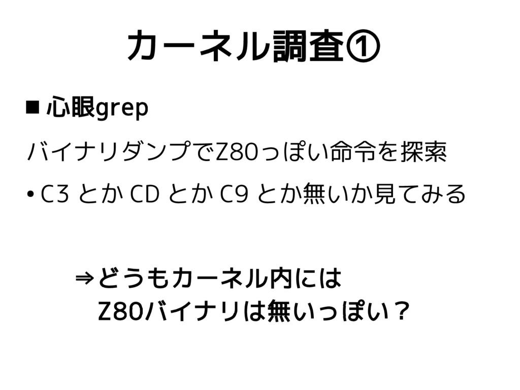  心眼grep バイナリダンプでZ80っぽい命令を探索 ● C3 とか CD とか C9 と...