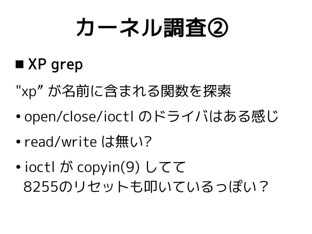 " XP grep ""xp"" が名前に含まれる関数を探索 ● open/close/ioctl..."
