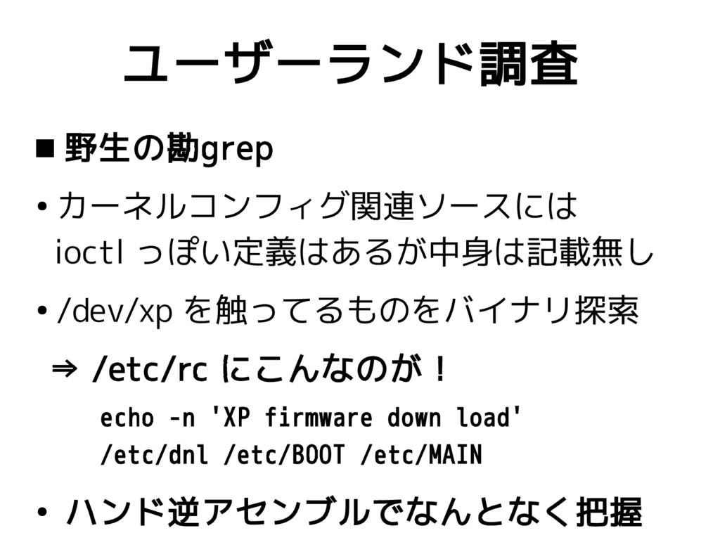  野生の勘grep ● カーネルコンフィグ関連ソースには ioctl っぽい定義はあるが中身...