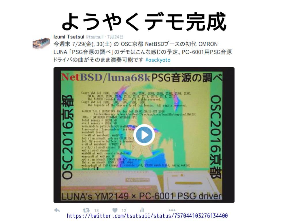 ようやくデモ完成 https://twitter.com/tsutsuii/status/75...