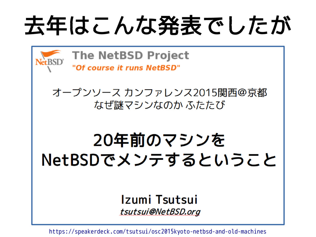 去年はこんな発表でしたが https://speakerdeck.com/tsutsui/os...