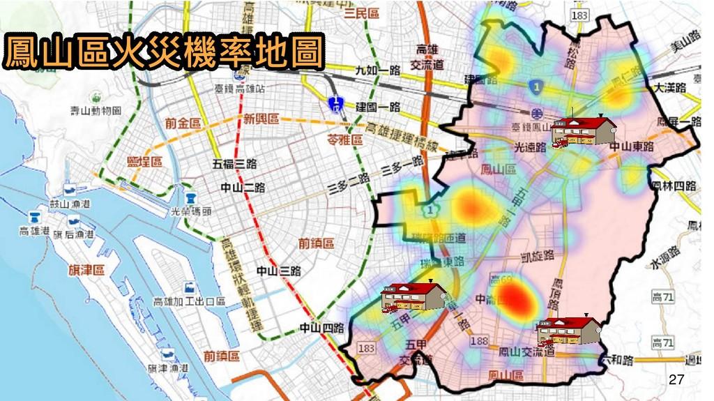 鳳山區火災機率地圖 27